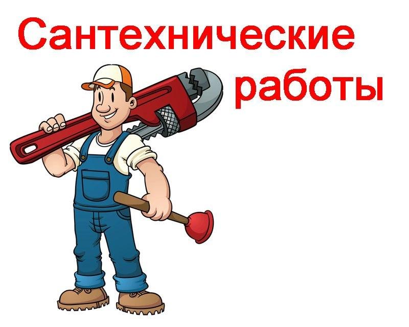 Сантехнические работы Череповец